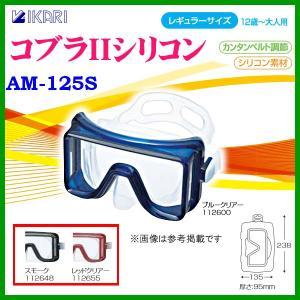 イカリ  コブラIIシリコン  AM-125S  レギュラーサイズ  レッドクリアー|fuga0223