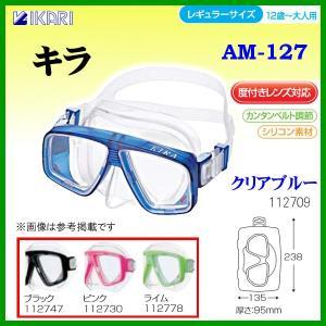 イカリ  キラ  AM-127  レギュラーサイズ  クリアーブルー  ( 定形外可 )|fuga0223