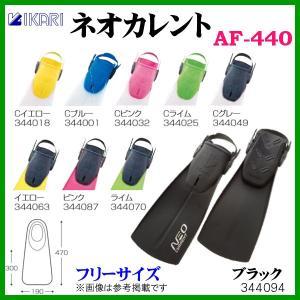イカリ  ネオカレント  AF-440  フリーサイズ  Cイエロー|fuga0223