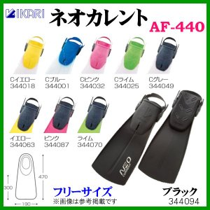 イカリ  ネオカレント  AF-440  フリーサイズ  Cグレー|fuga0223