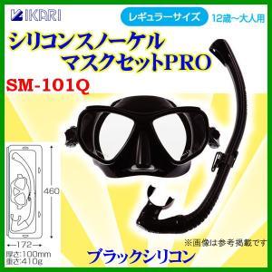 イカリ  シリコンスノーケルマスクセットPRO  SM-101Q  ブラックシリコン  レギュラーサイズ  ( 定形外発送可 )|fuga0223