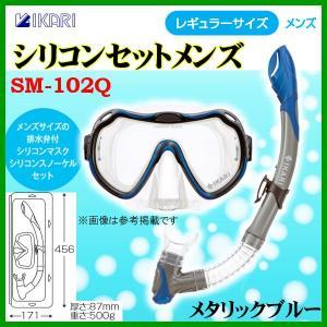 イカリ  シリコンセットメンズ  SM-102Q  メタリックブルー  レギュラーサイズ  メンズ|fuga0223