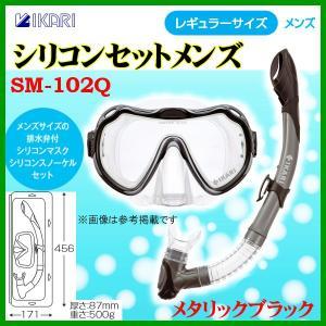 イカリ  シリコンセットメンズ  SM-102Q  メタリックブラック  レギュラーサイズ  メンズ|fuga0223