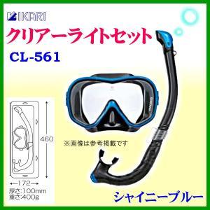 イカリ  クリアーライトセットV  CL-561  シャイニーブルー  レギュラーサイズ  メンズ  ( 定形外発送可 )|fuga0223