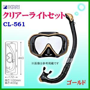 イカリ  クリアーライトセットV  CL-561  ゴールド  レギュラーサイズ  メンズ  ( 定形外発送可 )|fuga0223