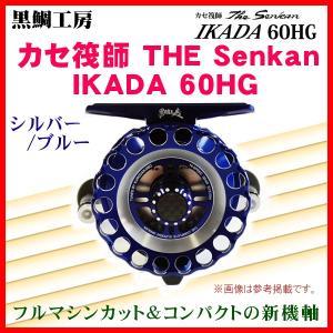 ( 一部送料・代引き無料 )  黒鯛工房  カセ筏師 THE Senkan IKADA ( センカンイカダ ) 60HG SB 右  シルバー/ブルー  ( 2017年 7月新製品 ) *7 !|fuga0223