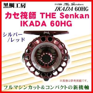 ( 一部送料・代引き無料 )  黒鯛工房  カセ筏師 THE Senkan IKADA ( センカンイカダ ) 60HG SR 左  シルバー/レッド  ( 2017年 7月新製品 ) *7 !|fuga0223