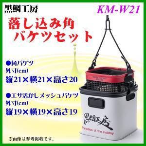 黒鯛工房  落し込み角バケツセット  KM-W21  *6 !|fuga0223