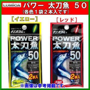 送料無料  ルミカ  パワー 太刀魚 50  ビッグ  イエロー  1袋2本入×10枚セット fuga0223