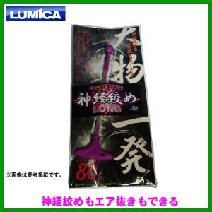 ルミカ  神経絞め ロングセット  ( 定形外対応可 )  ЯN fuga0223