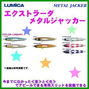 ルミカ  エクストラーダ メタルジャッカー  30g  約74mm  アカキングロー ( ゆうメール可 ) ЯN ! fuga0223