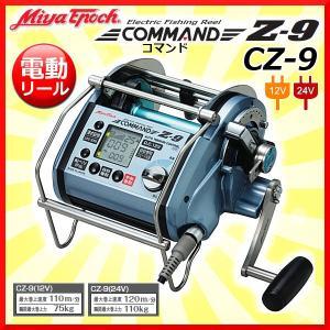 『 CZ-9の特長 』  ・新型ドラグライナーを搭載した単板式ドラグ  ・新たな釣力コントロール機能...