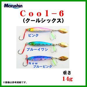 マルシン漁具  Cool−6 ( クールシックス )  NEWブルーピンク  14g  メタルジグ  ルアー  ( ゆうメール可 )  ЯN !|fuga0223