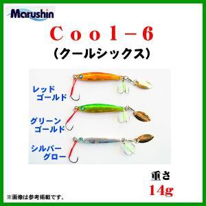 マルシン漁具  Cool−6 ( クールシックス )  シルバーグロー  14g  メタルジグ  ルアー  ( ゆうメール可 )  ЯN !|fuga0223