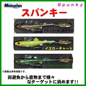 マルシン漁具  スパンキー  14g  ブラック/ゴールドラメ ( ゆうメール可 ) ЯN|fuga0223
