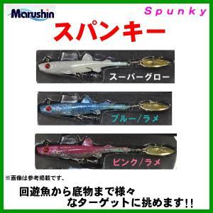 マルシン漁具  スパンキー  14g  スーパーグロー ( ゆうメール可 ) ЯN|fuga0223