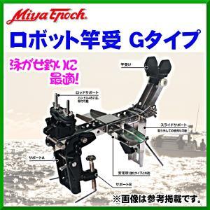 ミヤエポック  ( ミヤマエ )  ロボット竿受 Gタイプ  *6|fuga0223
