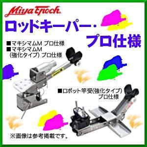 ミヤエポック  ( ミヤマエ )  ロボット竿受 ( 強化タイプ ) プロ仕様 *6|fuga0223