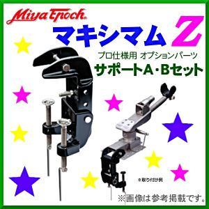 ミヤエポック  ( ミヤマエ )  マキシマムZ プロ仕様用 ・ ロボット竿受用 オプションパーツ  サポートA・Bセット    *6|fuga0223