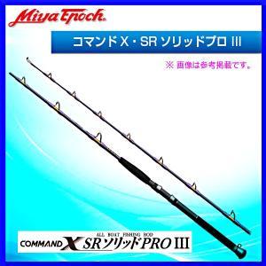 ミヤエポック  ( ミヤマエ )  コマンドX SRソリッド プロ  PRO III ( 3 )  195SL  1本継  ハンドル付  ロッド 船竿 ( 2017年 5月新製品) @200 *7 !|fuga0223
