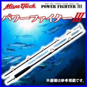 ミヤエポック  ( ミヤマエ )  パワーファイター III ( 3 )   230M 穂先 1本継ぎ  ハンドルなし  ロッド 船竿 @200 *6|fuga0223