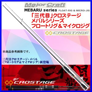 メジャークラフト   「三代目」クロステージ メバル フロートリグ&マイクロジグ  CRX-T862M  ロッド   ソルト *7 fuga0223