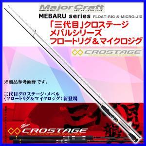 メジャークラフト   「三代目」クロステージ メバル フロートリグ&マイクロジグ   CRX-T902MH  ロッド   ソルト *7 fuga0223