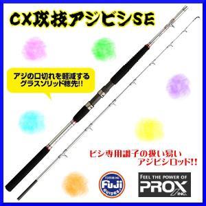 プロックス  ( PROX )  ロッド  CX攻技アジビシSE  CXSASM150  M-150  並継 船竿|fuga0223