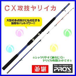 プロックス  ( PROX )  ロッド  CX攻技ヤリイカ  CXSYM150  M-150  並継 船竿|fuga0223