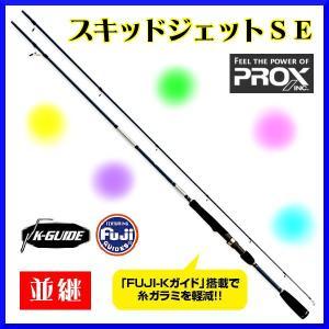 プロックス  ( PROX )  ロッド  スキッドジェットSE  SQJS86  8.6ft  並継  エギングロッド|fuga0223