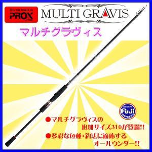 プロックス  ( PROX )  ロッド  マルチグラヴィス  MG31MLT  310MLT  磯竿 fuga0223