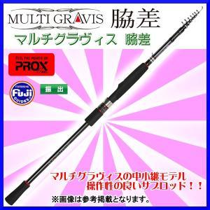 プロックス  ( PROX )  ロッド  マルチグラヴィス脇差  MGW42LT  420LT  磯竿 fuga0223