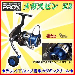 プロックス  ( PROX )  リール  メガスピン Z-3  MSZ3  50JH  スピニング  fuga0223