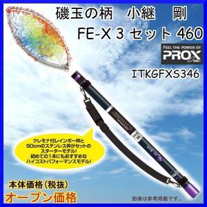 一部送料無料  プロックス ( PROX )  ロッド  磯玉の柄  小継  剛  FE-X 3  セット  460  ( 保付 )|( 在庫限り )  |fuga0223