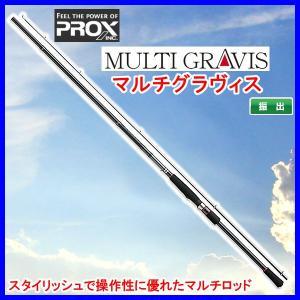 プロックス  ( PROX )  ロッド  マルチグラヴィス  振出  420LT  MG42LT  磯竿 fuga0223
