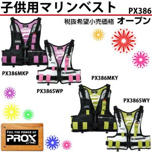 プロックス( PROX ) 子供用  マリンベストジュニア  ( 笛付S )  PX386SKY  ブラック×イエロー  子供用Sサイズ  キッズ  fuga0223