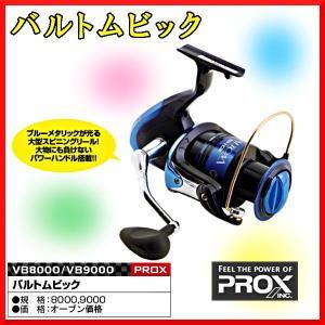 プロックス (PROX) バルトムビック  VB8000  スピニングリール  fuga0223