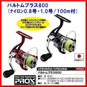 プロックス (PROX) バルトムプラス800 (ナイロン0.8号/100m付) VP808RM  スピニングリール  fuga0223