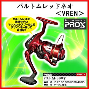 プロックス  (PROX)  バルトム レッド ネオ  VREN10  スピニングリール||fuga0223