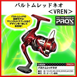 プロックス  (PROX)  バルトム レッド ネオ  VREN40  スピニングリール||fuga0223