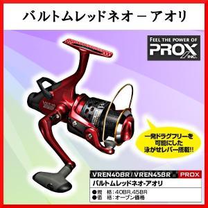 プロックス  (PROX)  バルトム レッド ネオ アオリ  VREN40BR  スピニングリール||fuga0223