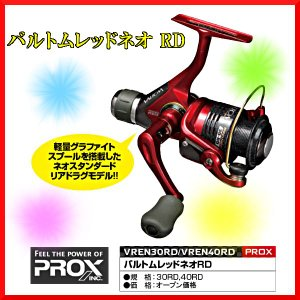 プロックス  (PROX)  バルトム レッド ネオ RD  VREN40RD  スピニングリール||fuga0223