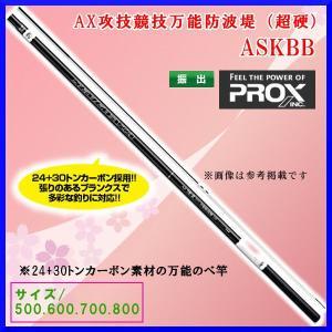 プロックス ( PROX )  ロッド  AX 攻技 競技 万能防波堤  ASKBB  超硬800  8m  波止竿|fuga0223