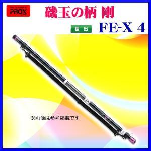 一部送料無料  プロックス ( PROX )  磯玉の柄  剛  FE-X 4  ITGFX460  6m  玉の柄|fuga0223