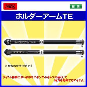 一部送料無料  プロックス ( PROX )  ホルダーアームTE  6m  玉ノ柄|fuga0223