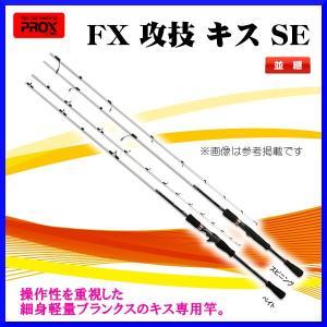 プロックス  ( PROX )  FX 攻技キス SE 180  ベイト  1.8m  ロッド  船竿|fuga0223