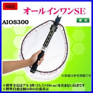プロックス ( PROX )  オールインワンSE  AIOS300  2.97m  玉の柄|fuga0223