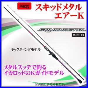 プロックス ( PROX )  スキッドメタル エアーK  72C  キャスティングモデル  ロッド  エギング  *6|fuga0223