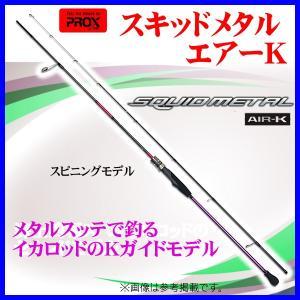 プロックス ( PROX )  スキッドメタル エアーK  72S  スピニングモデル  ロッド  エギング  *6|fuga0223