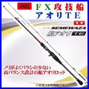プロックス ( PROX )  FX 攻技 船アオリ TE  M-160  1.6m  ロッド  船竿   *6|fuga0223